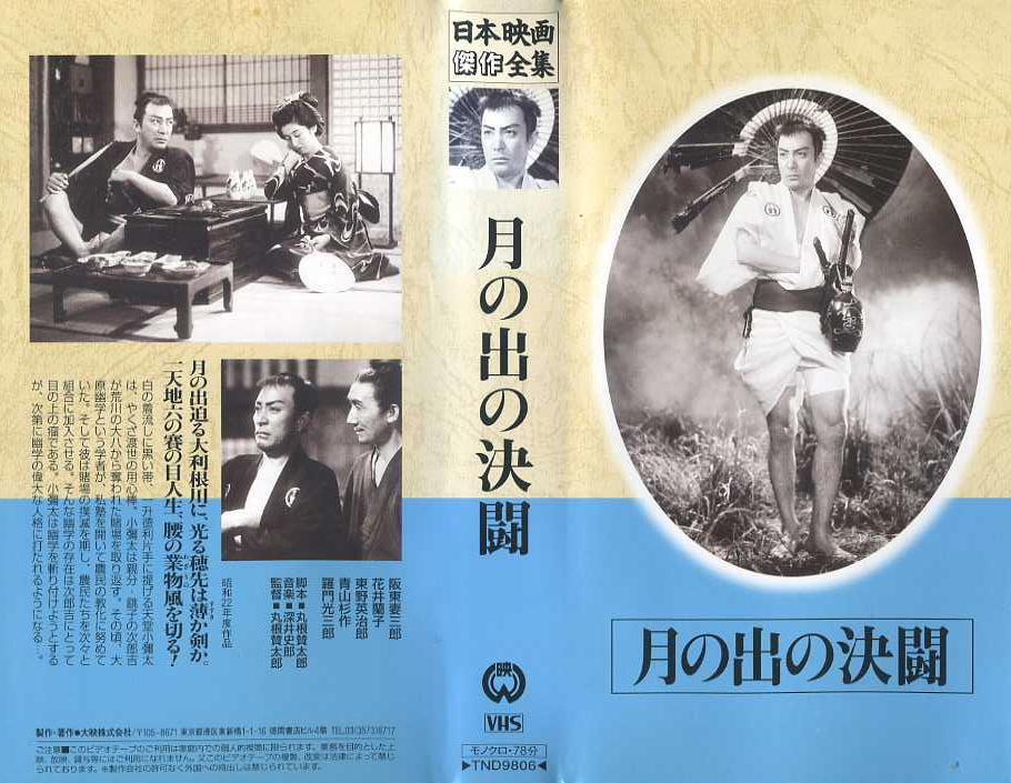 月の出の決闘 VHSネットレンタル ビデオ博物館 廃盤ビデオ専門店 株式会社Kプラス