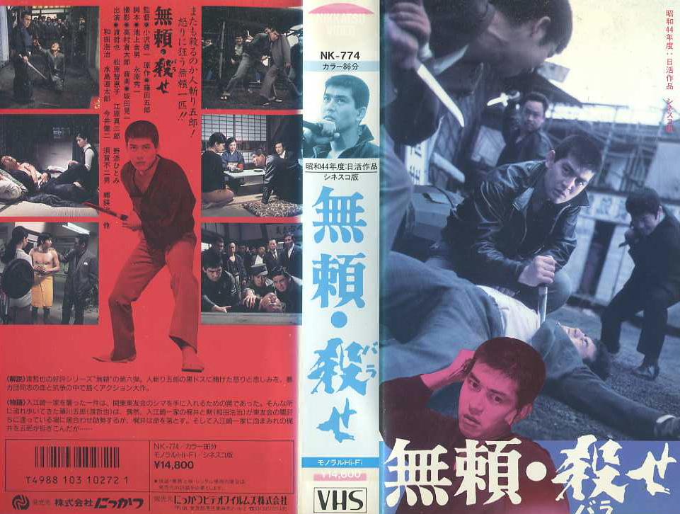 無頼 殺せ  VHSネットレンタル ビデオ博物館 廃盤ビデオ専門店 株式会社Kプラス