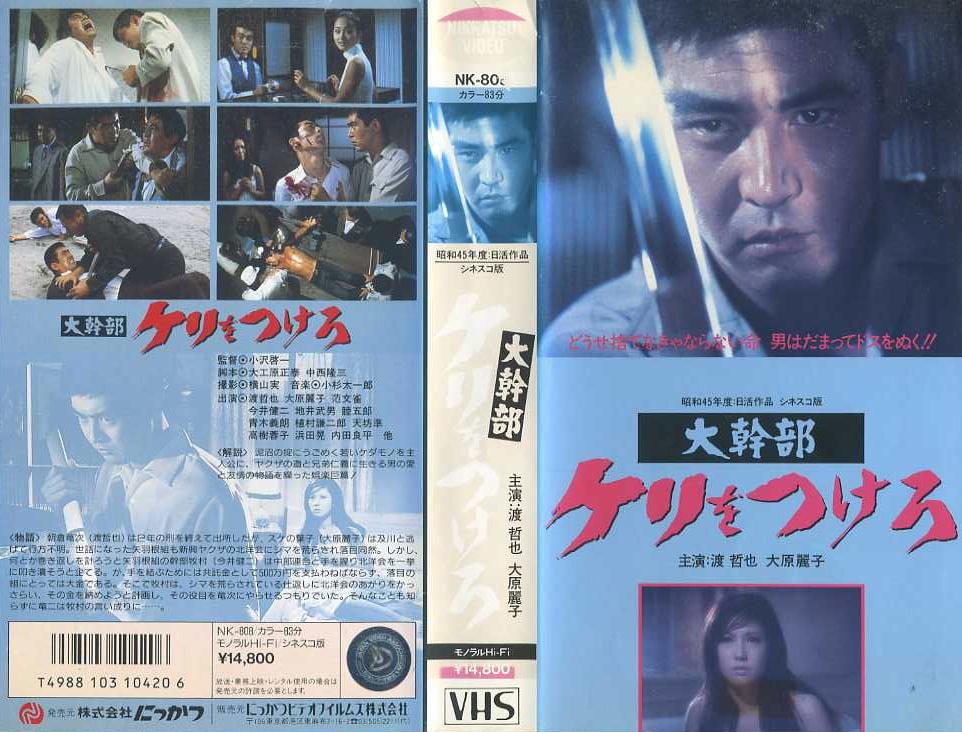 大幹部 ケリをつけろ VHSネットレンタル ビデオ博物館 廃盤ビデオ専門店 株式会社Kプラス