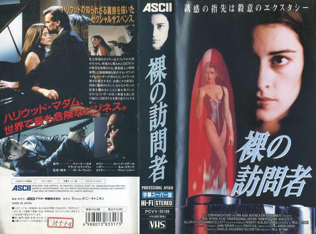 裸の訪問者 VHSネットレンタル ビデオ博物館 廃盤ビデオ専門店 株式会社Kプラス