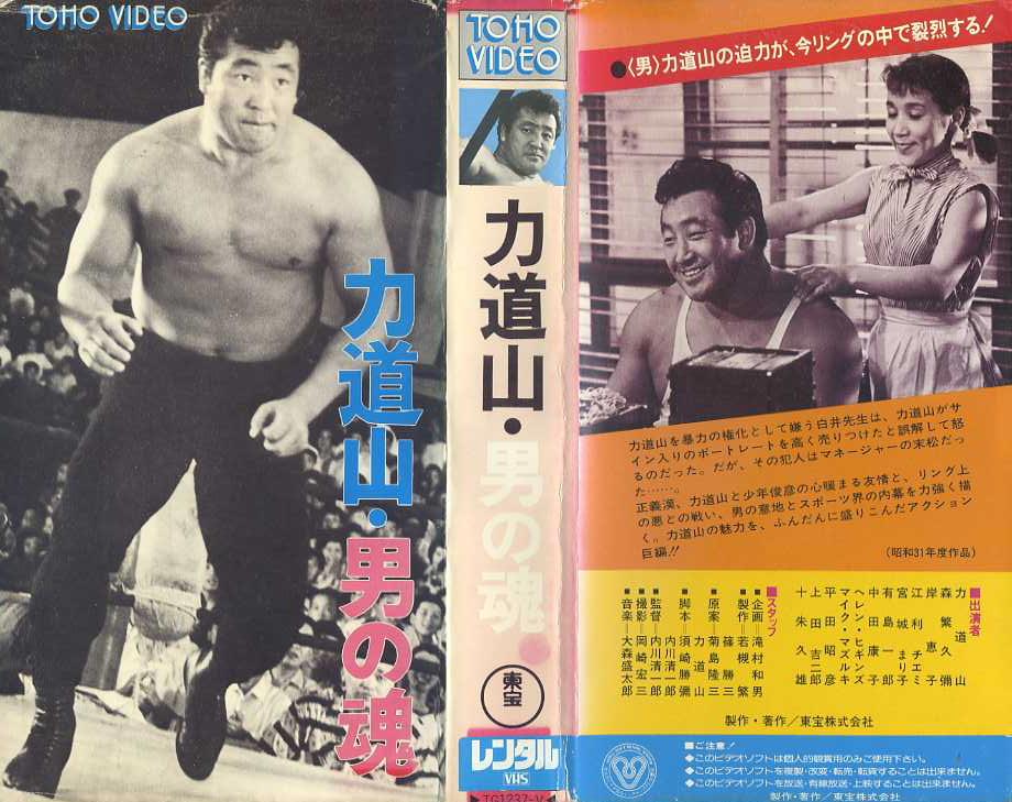 力道山 男の魂 VHSネットレンタル ビデオ博物館 廃盤ビデオ専門店 株式会社Kプラス