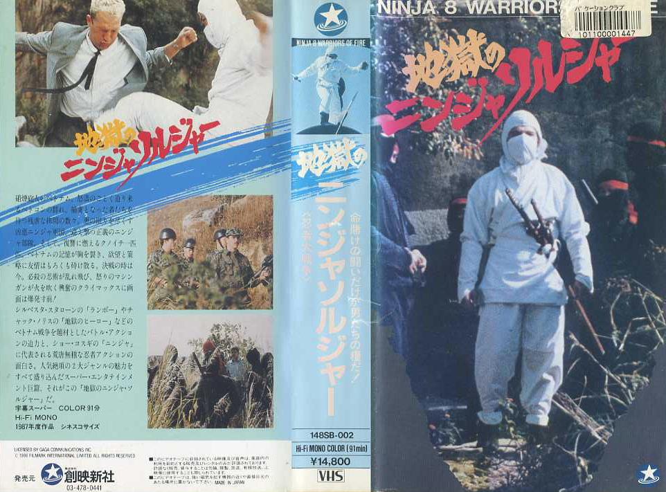 地獄のニンジャソルジャー VHSネットレンタル ビデオ博物館 廃盤ビデオ専門店 株式会社Kプラス