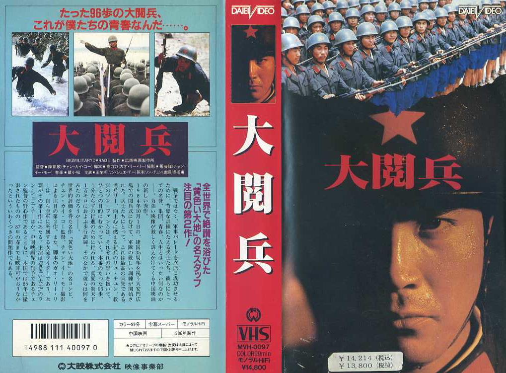 大閲兵 VHSネットレンタル ビデオ博物館 廃盤ビデオ専門店 株式会社Kプラス