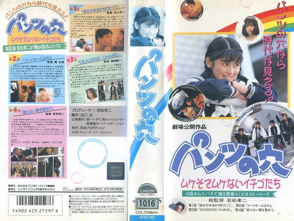 パンツの穴 ムケそでムケないイチゴたち VHSネットレンタル ビデオ博物館 廃盤ビデオ専門店 株式会社Kプラス