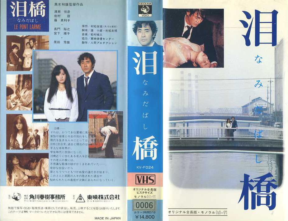 泪橋 VHSネットレンタル ビデオ博物館 廃盤ビデオ専門店 株式会社Kプラス