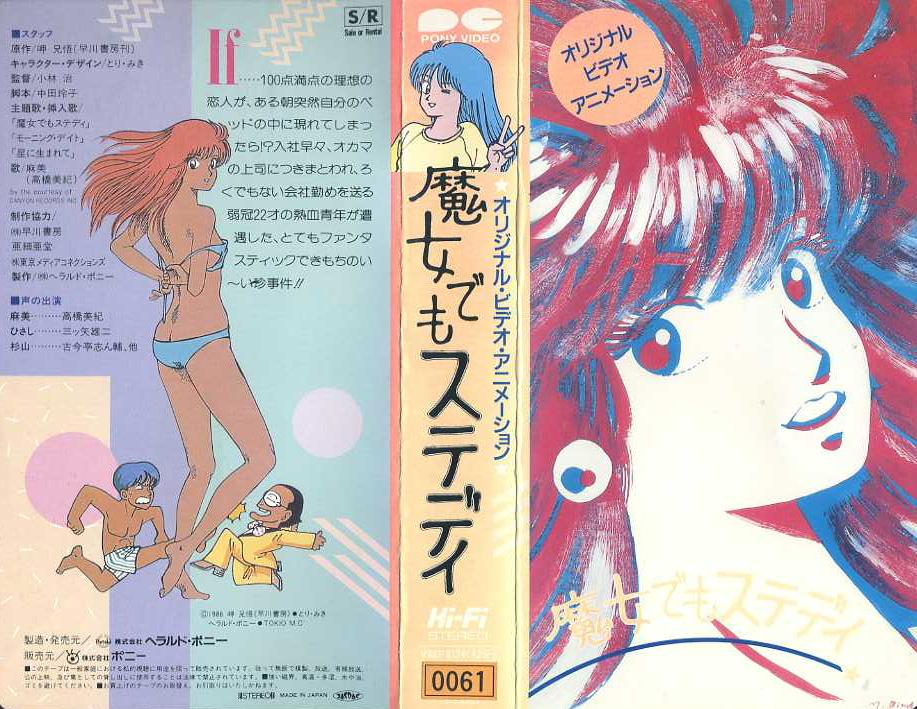 魔女でもステディ VHSネットレンタル ビデオ博物館 廃盤ビデオ専門店 株式会社Kプラス