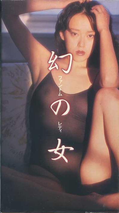 ファントムレディ 幻の女 VHSネットレンタル ビデオ博物館 廃盤ビデオ専門店 株式会社Kプラス