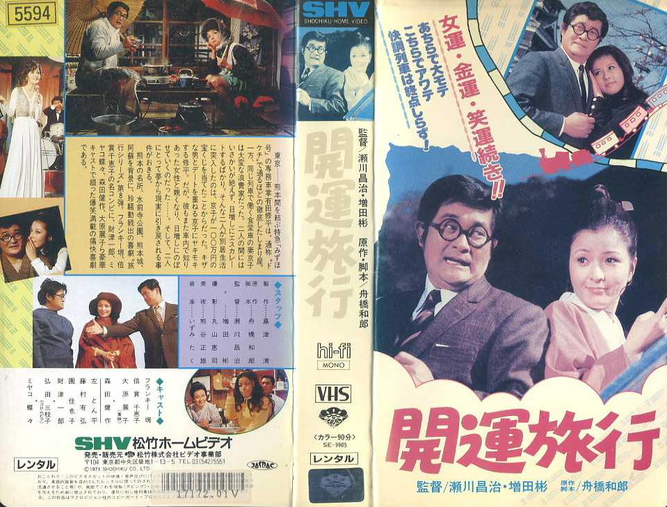 開運旅行 VHSネットレンタル ビデオ博物館 廃盤ビデオ専門店 株式会社Kプラス