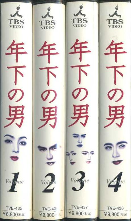 年下の男 TVドラマ VHS4巻セット VHSネットレンタル ビデオ博物館 廃盤ビデオ専門店 株式会社Kプラス