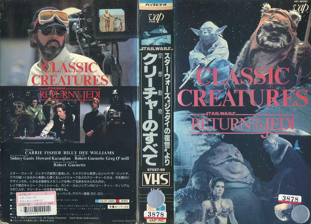 スターウォーズ ジェダイの復讐より クリーチャーのすべて VHSネットレンタル ビデオ博物館 廃盤ビデオ専門店 株式会社Kプラス