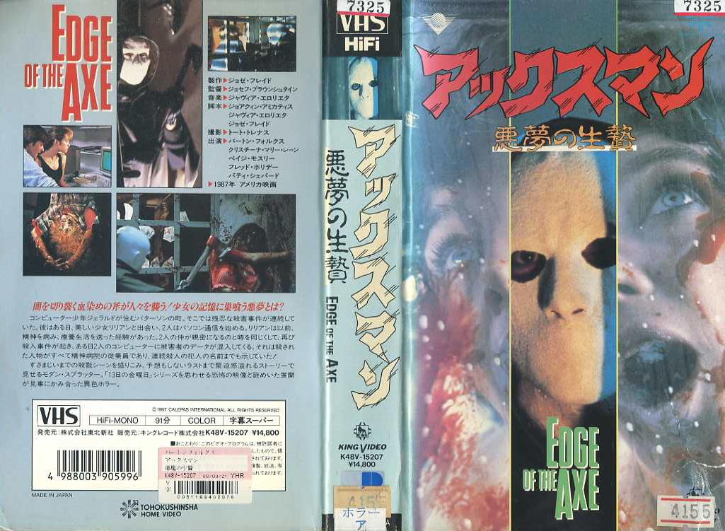 アックスマン/悪夢の生贄 VHSネットレンタル ビデオ博物館 廃盤ビデオ専門店 株式会社Kプラス