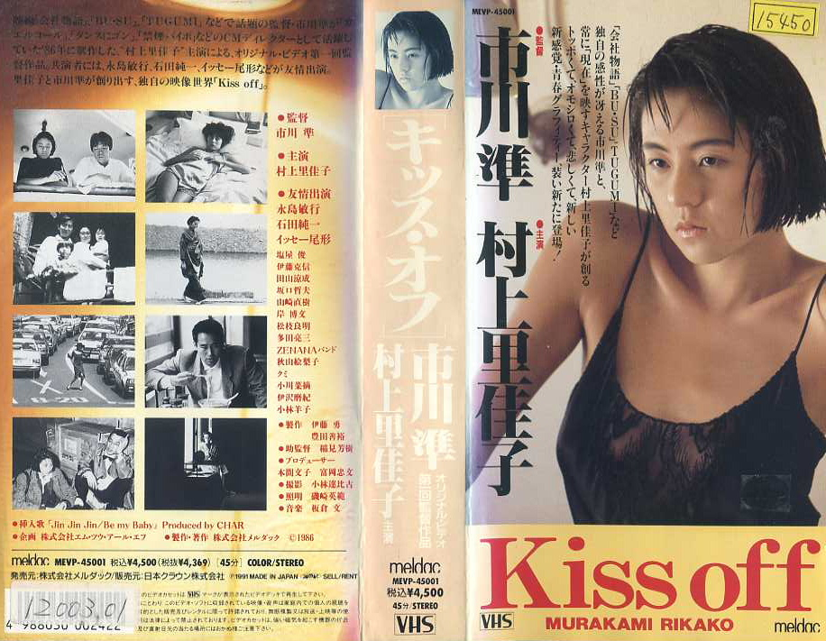 Kiss Off~キッス・オフ  VHSネットレンタル ビデオ博物館 廃盤ビデオ専門店 株式会社Kプラス
