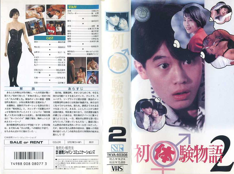 初体験物語2 VHSネットレンタル ビデオ博物館 廃盤ビデオ専門店 株式会社Kプラス