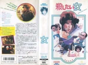 殺したい女 VHSネットレンタル ビデオ博物館 廃盤ビデオ専門店 株式会社Kプラス