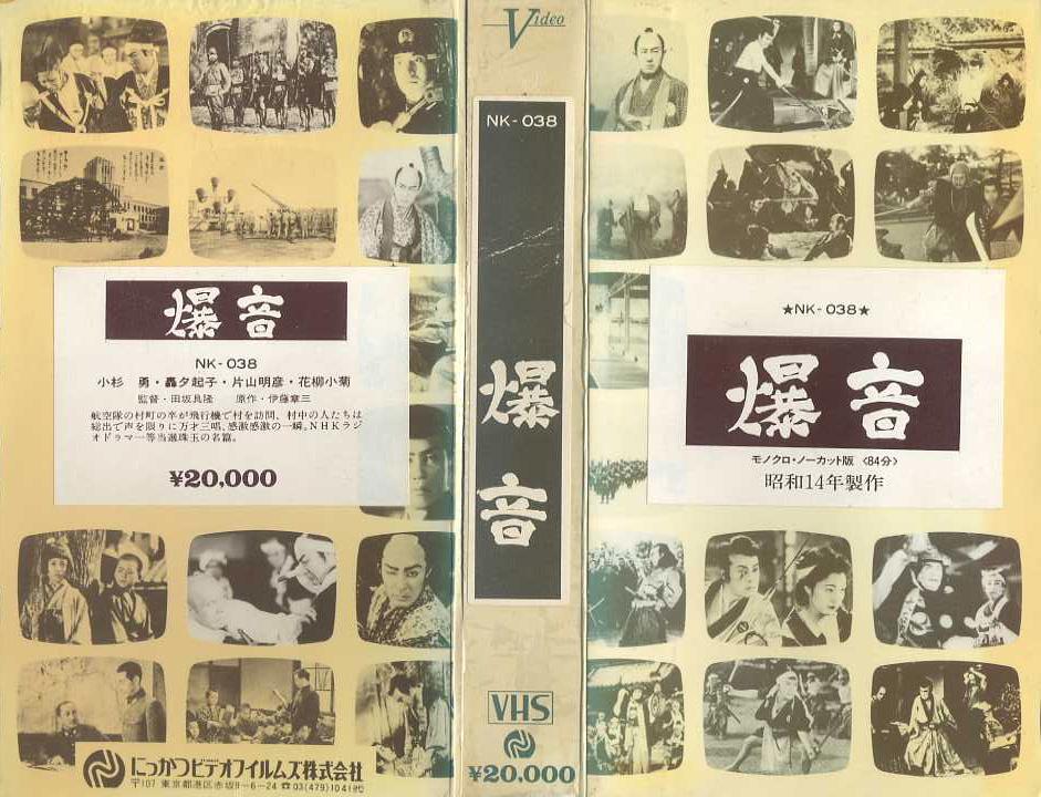 爆音 VHSネットレンタル