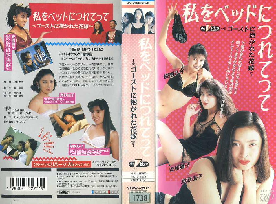 私をベッドにつれてって ゴーストに抱かれた花嫁 VHSネットレンタル ビデオ博物館 廃盤ビデオ専門店 株式会社Kプラス