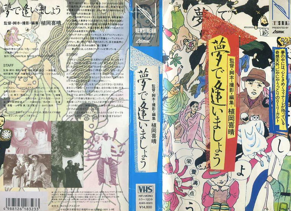 夢で逢いましょう 1984年  植岡喜晴監督作