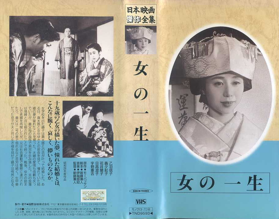 女の一生 1953年 新藤兼人監督作