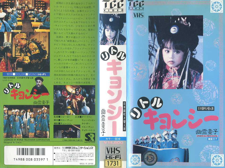 リトル・キョンシー 幽霊童子 日本語吹き替え版
