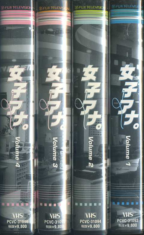 女子アナ。 TVドラマ VHS全4巻セット