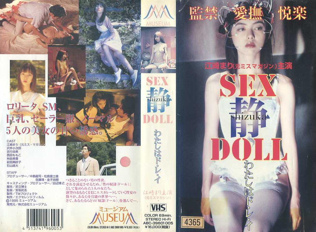 SEX DOLL 静