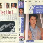 横須賀昌美 誰かを愛したい