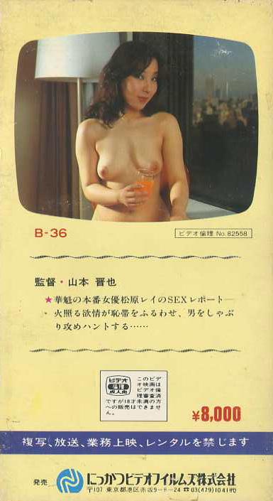 本番女優・松原レイのセクシーハンター