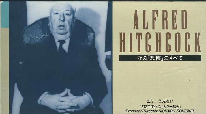 アルフレッド・ヒッチコック その「恐怖」のすべて