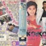 恋子の毎日 1988年 劇場版