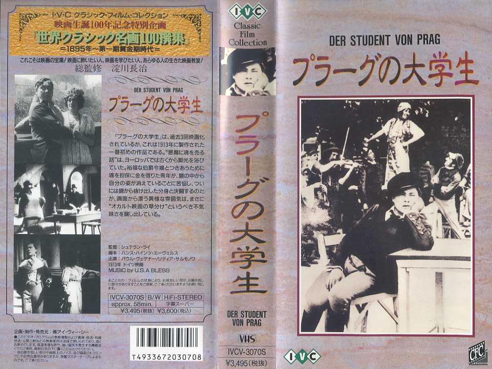 プラーグの大学生 1913年 ドイツ映画