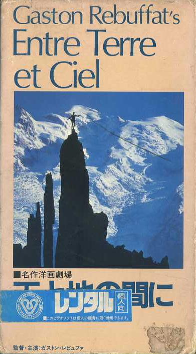 天と地の間に 日本語吹替え版