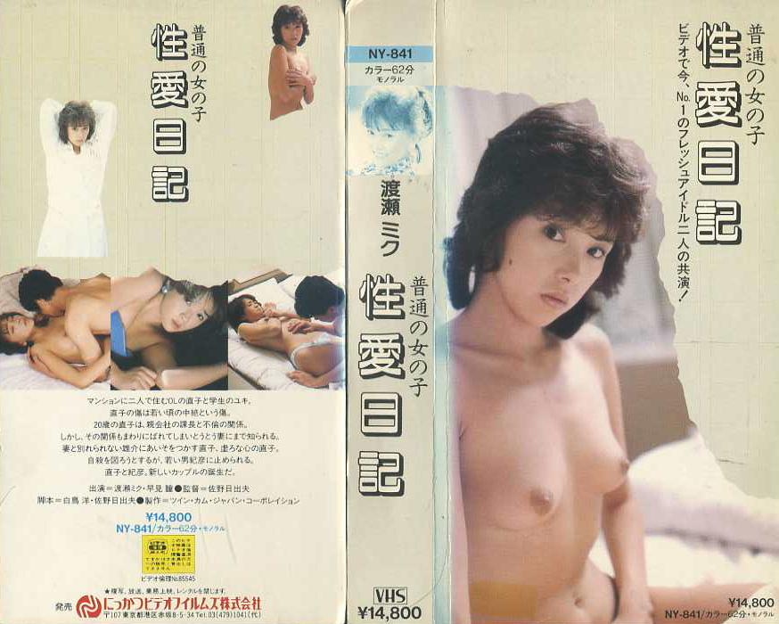 渡瀬ミク 普通の女の子 性愛日記