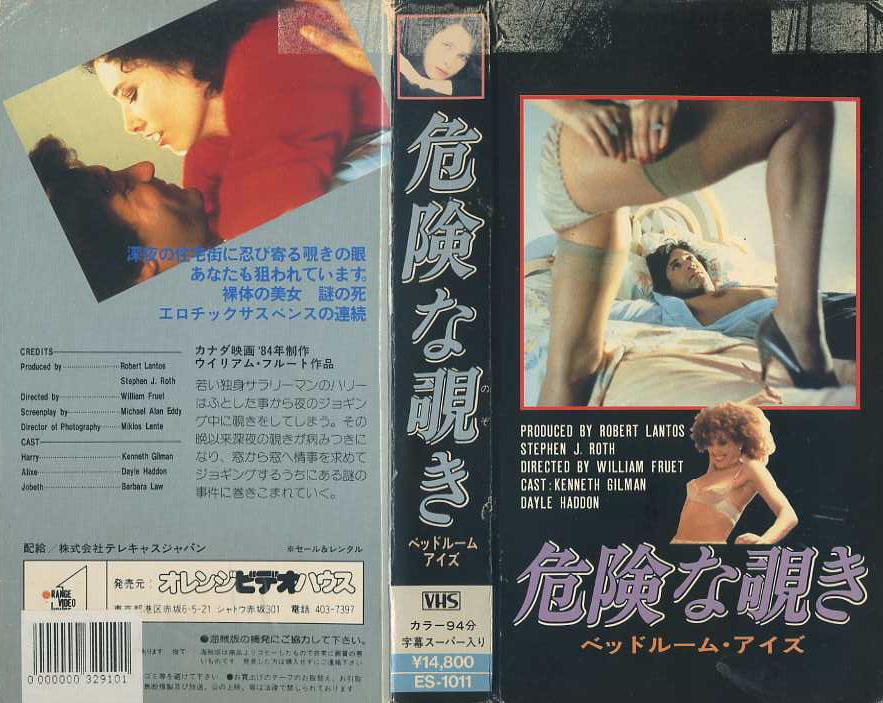 危険な覗き/ベッドルーム・アイズ