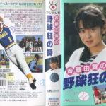 斉藤由貴の野球狂の詩
