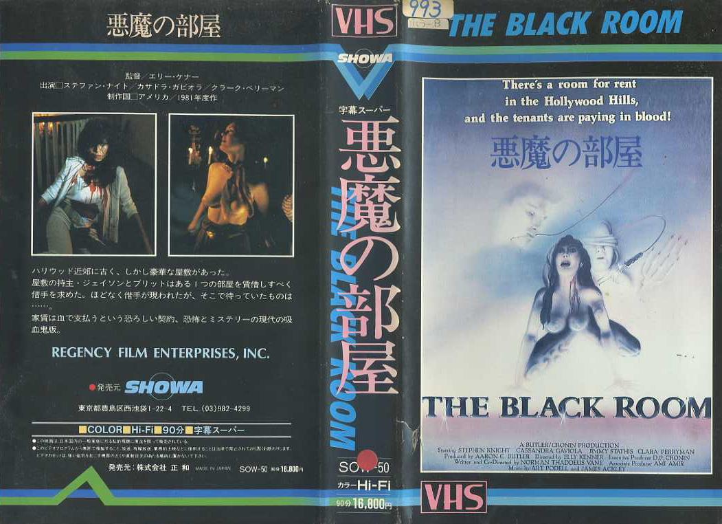 悪魔の部屋 1981年 アメリカ映画