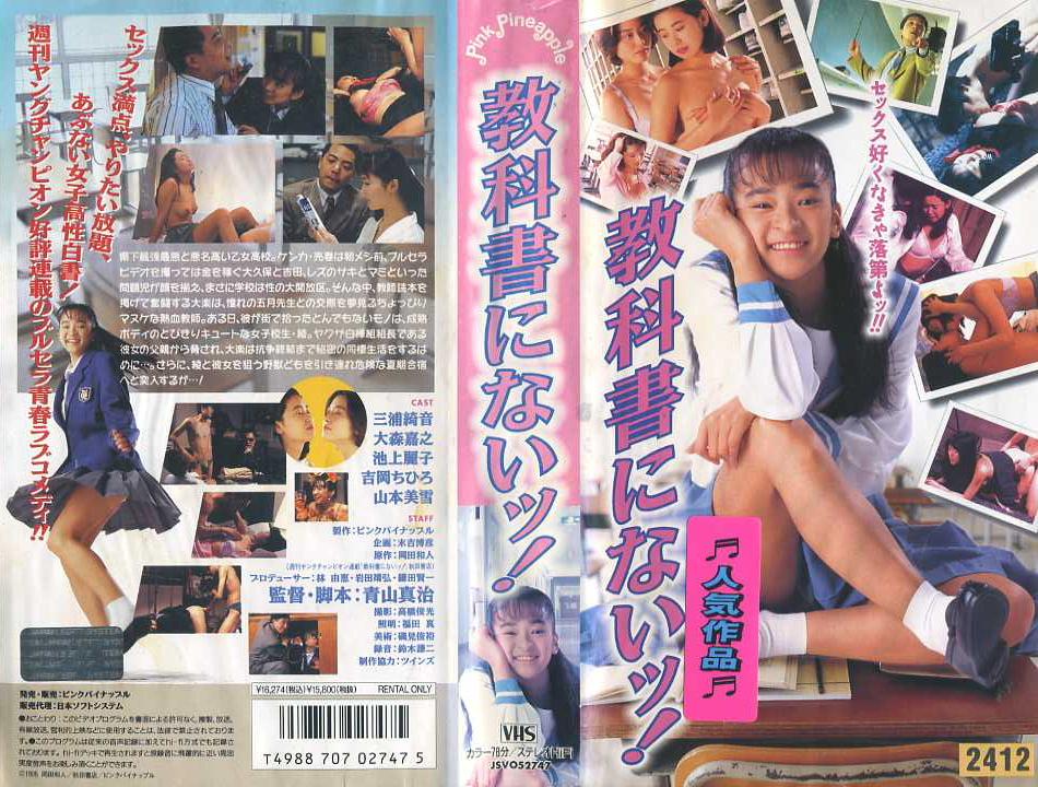 教科書にないッ! 1995年版