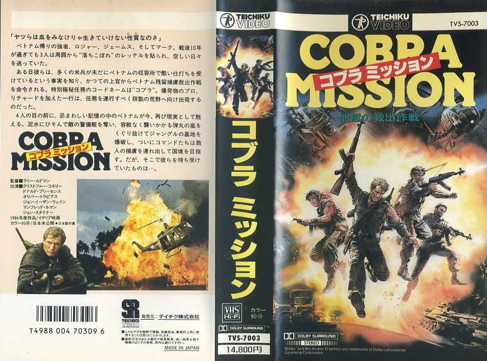 コブラ・ミッション