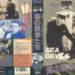 海の勇者たち