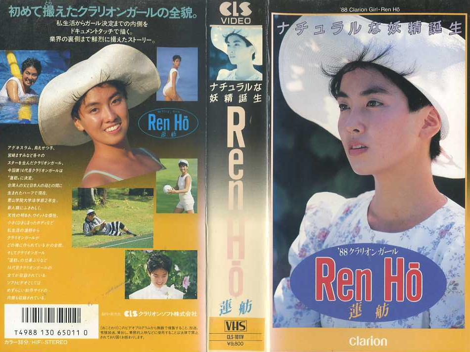 ナチュラルな妖精誕生 Ren Ho 蓮舫 '88クラリオンガール