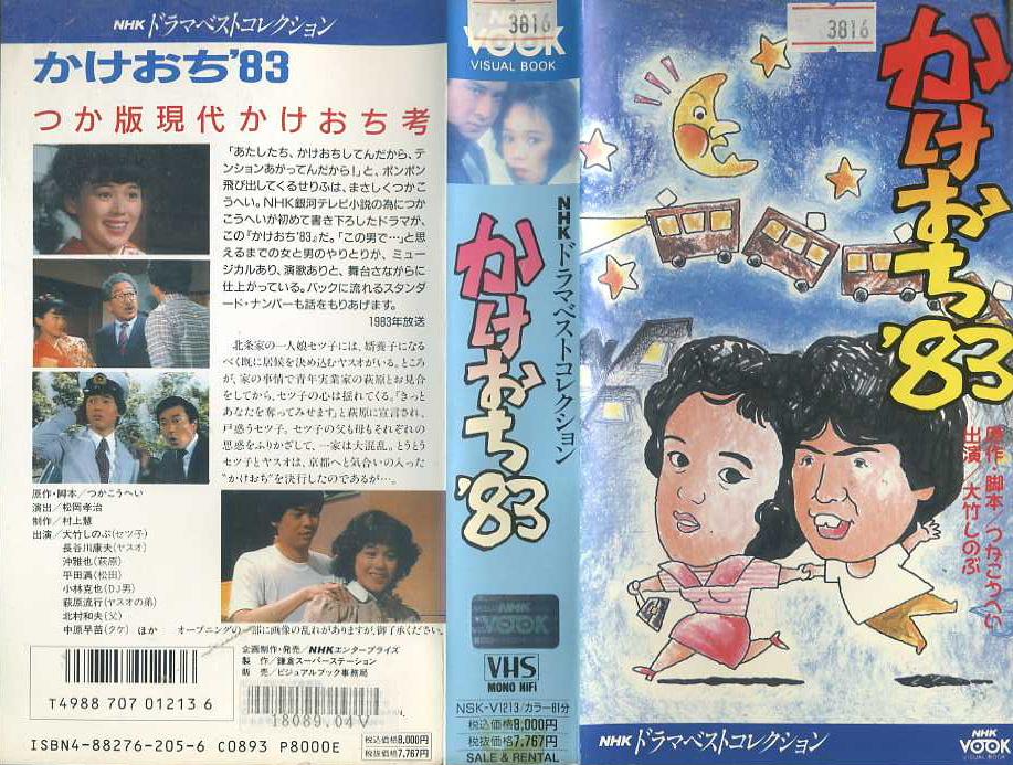 かけおち'83 NHKドラマベストコレクション