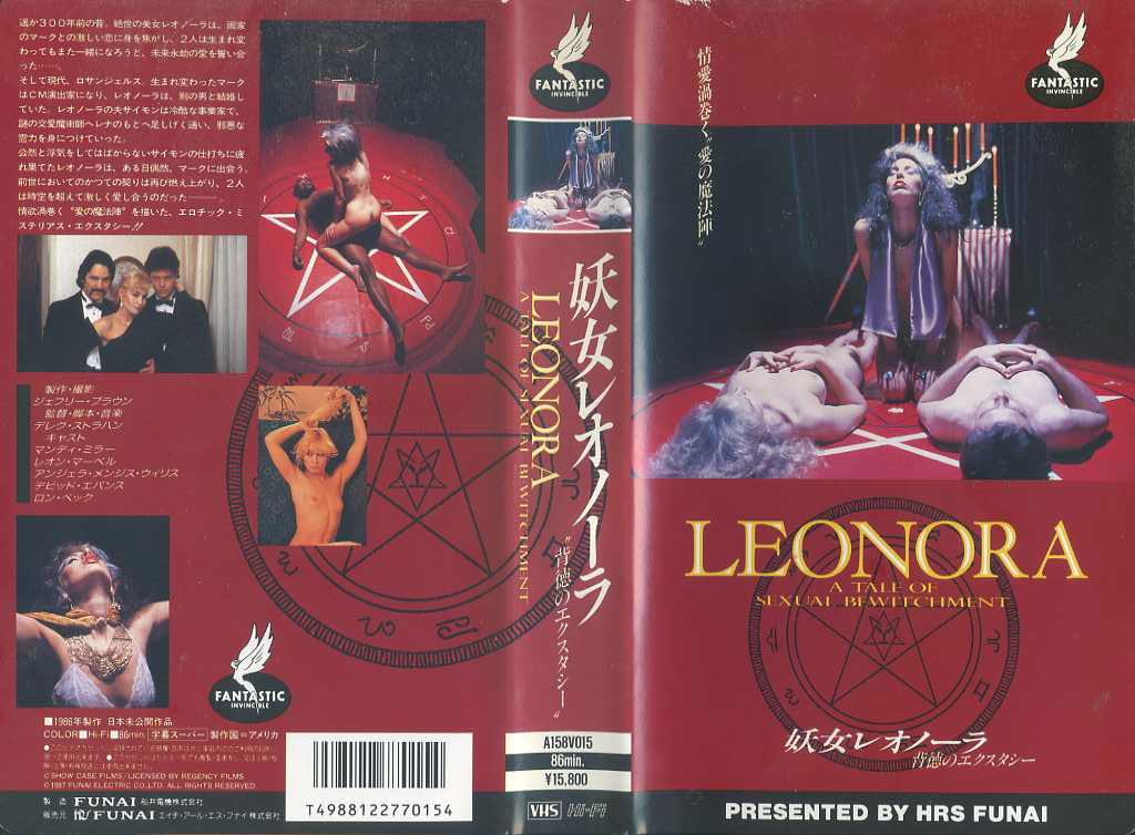 妖女レオノーラ/背徳のエクスタシー