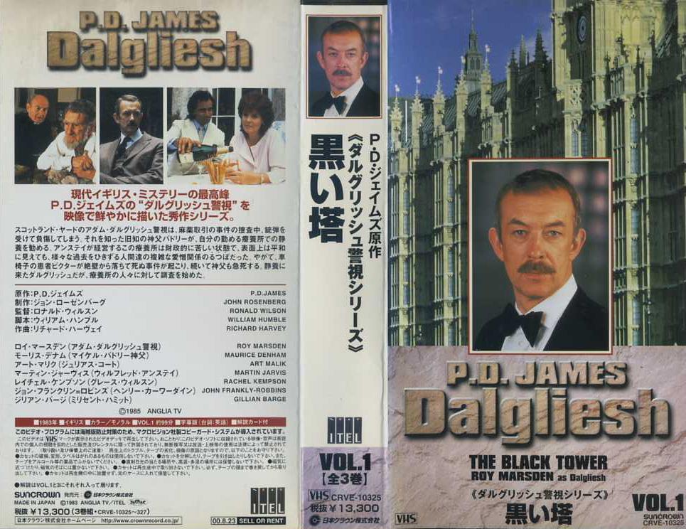 ダルグリッシュ警視シリーズ3 黒い塔