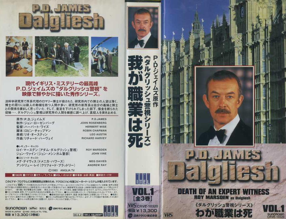 ダルグリッシュ警視シリーズ1 わが職業は死