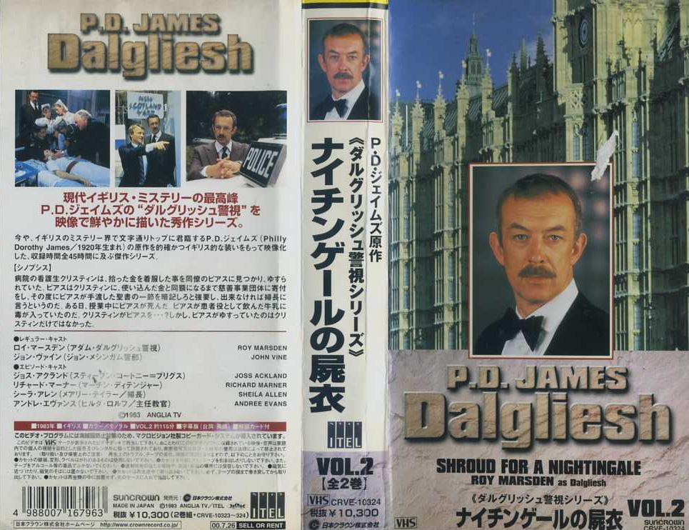 ダルグリッシュ警視シリーズ2 ナイチンゲールの屍衣 VHS全2巻