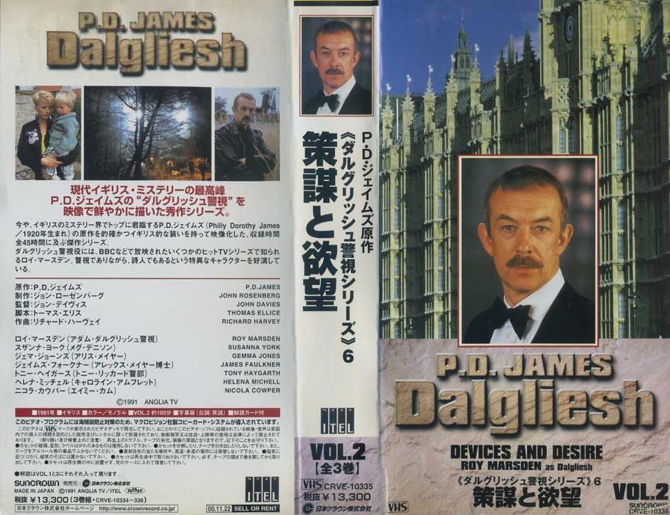 ダルグリッシュ警視シリーズ6 策謀と欲望 VHS全3巻