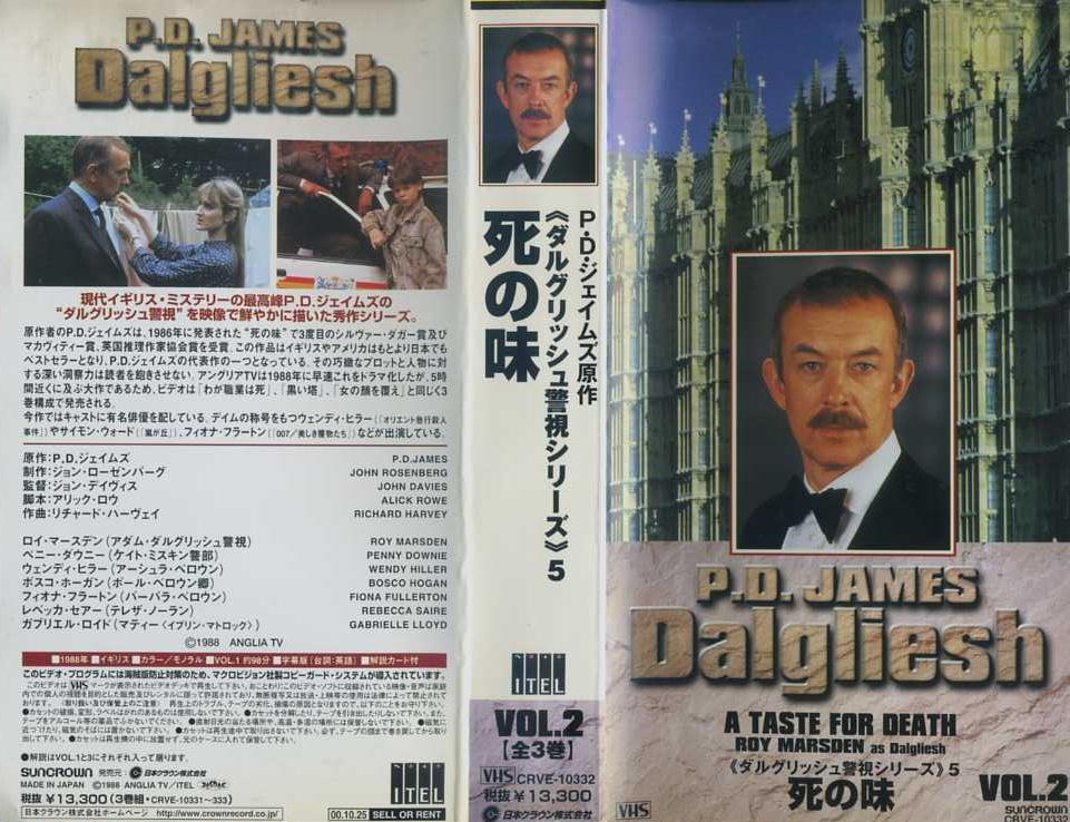 ダルグリッシュ警視シリーズ5 死の味 VHS全3巻セット