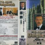 ダルグリッシュ警視シリーズ9 原罪 VHS全2巻