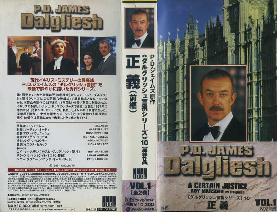 ダルグリッシュ警視シリーズ10 正義 VHS全2巻