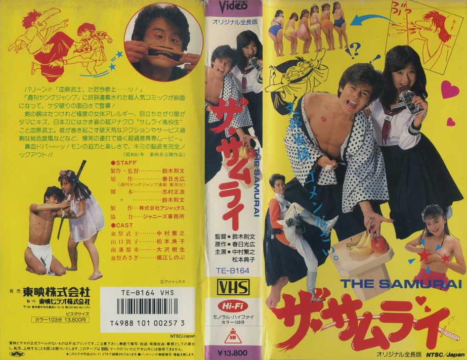 ザ・サムライ THE SAMURAI