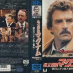 私立探偵マグナム/謎のロンドン殺人事件